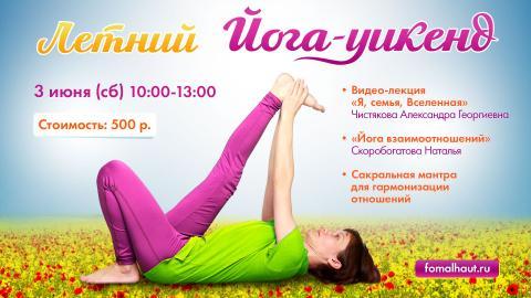 летний йога-уикенд