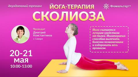 Йога-терапия сколиоза